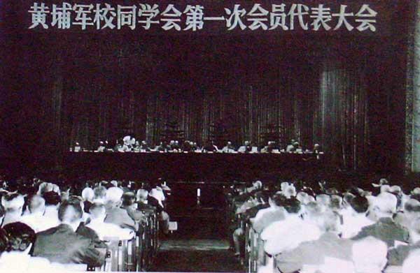 1985年6月11日至16日,黄埔军校同学会第一次会员代表大会在北京中南海