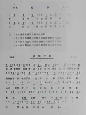 黄埔军校校歌歌谱