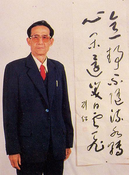 刘超黄埔同学是陕西省文史研究馆馆员,陕西省于右任书法学会副会长图片